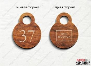 /internet-magazin/garderobnie-nomerki/56690-dvoynoy_krug.html