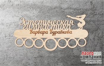/internet-magazin/medalnici/57881-medalnica_esteticheskaya_gimnastika.html