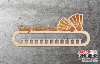 /internet-magazin/medalnici/57912-medalnica_badminton_1.html