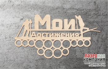 /internet-magazin/medalnici/57929-medalnica_lizhi_2.html