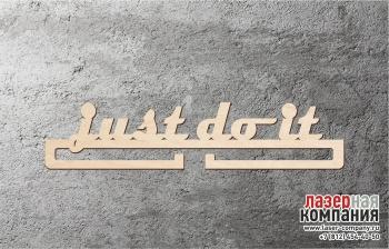 /internet-magazin/medalnici/57957-medalnica_just_do_it.html