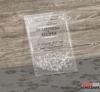 /internet-magazin/svadebnie-priglasheniya-iz-orgstekla/58851-gnezdo_v_grafike.html