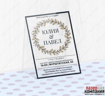 /internet-magazin/svadebnie-priglasheniya-iz-orgstekla/58903-zolotoy_venok.html