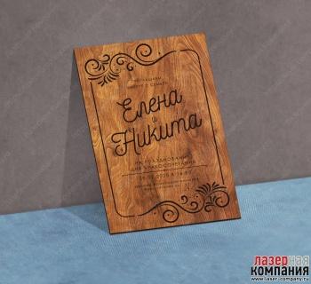 /internet-magazin/svadebnie-priglasheniya-iz-dereva/60860-prostie_uzori.html