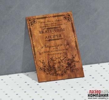 /internet-magazin/svadebnie-priglasheniya-iz-dereva/60866-gnezdo_v_grafike.html