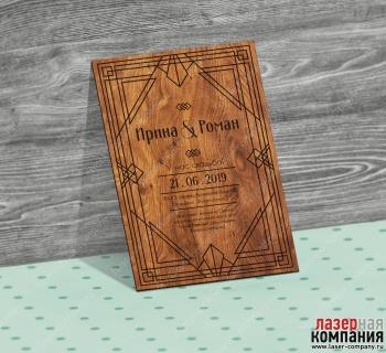 /internet-magazin/svadebnie-priglasheniya-iz-dereva/60887-strogaya_geometriya.html