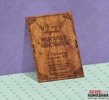 /internet-magazin/svadebnie-priglasheniya-iz-dereva/60891-uznavaemie_uzori.html