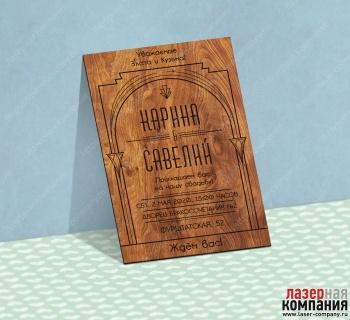 /internet-magazin/svadebnie-priglasheniya-iz-dereva/60911-zolotaya_arka.html