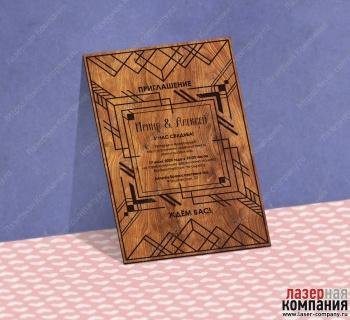 /internet-magazin/svadebnie-priglasheniya-iz-dereva/60913-holodnaya_geometriya.html