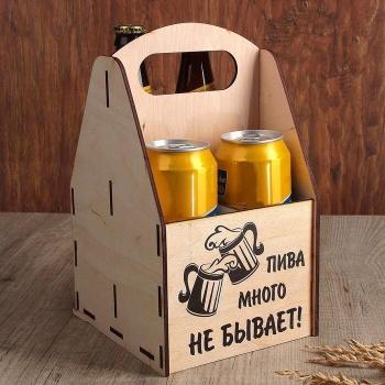 /internet-magazin/na-23-fevralya/71955-perenoska_dlya_piva_piva_mnogo_ne_bivaet.html